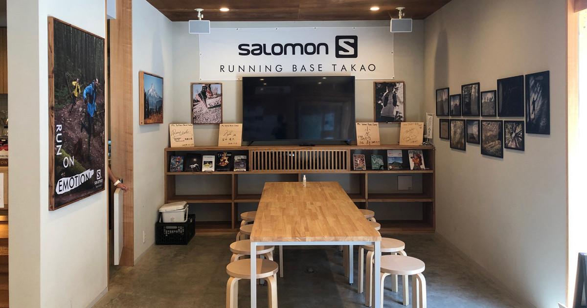 サロモンが高尾山に「トレイルランニング」拠点をオープン