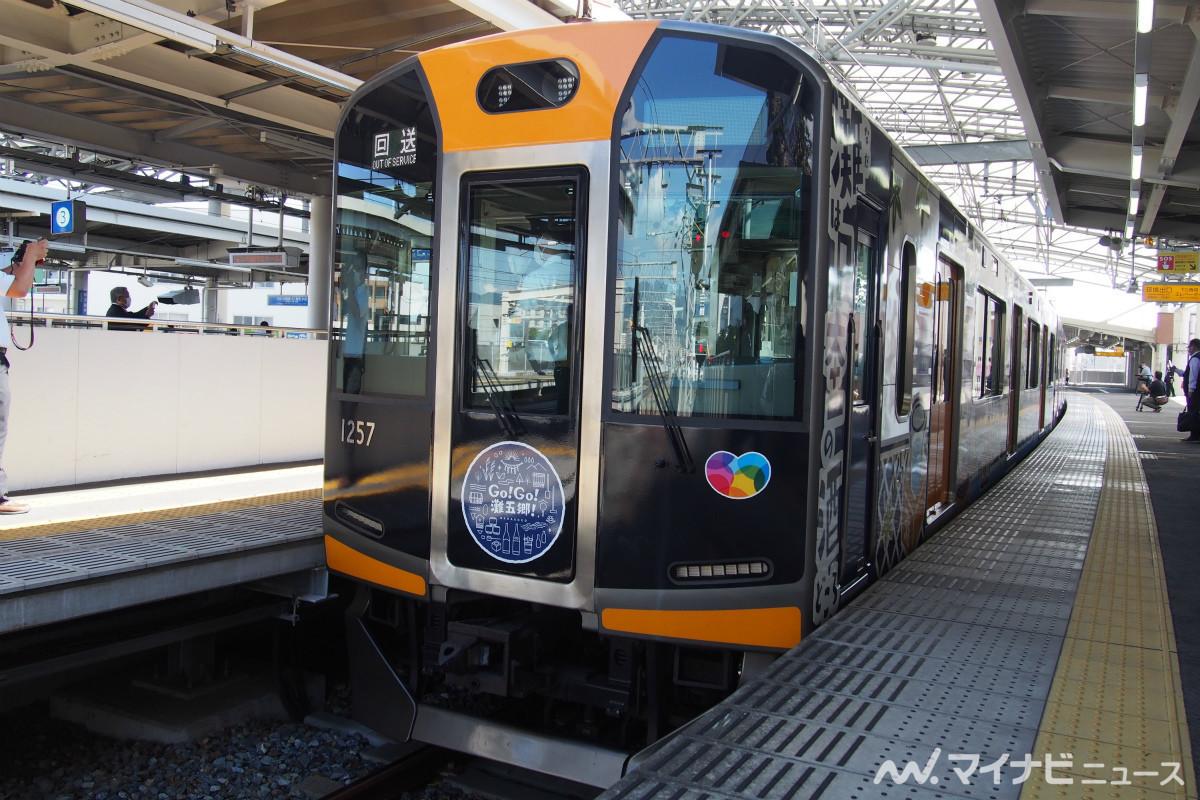 阪神電車の第2弾「Go! Go! 灘五郷!」トレイン公開、車内に菰樽も!?