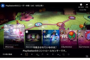 PS5のホーム画面や新機能「コントロールセンター」を動画で公開