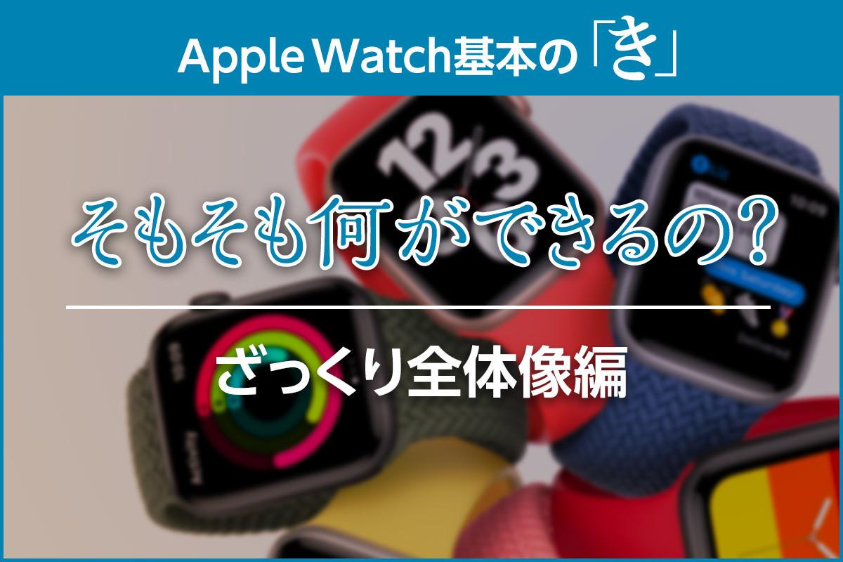 そもそも何ができるの? Apple Watchざっくり全体像編