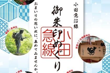 小田急電鉄「小田急沿線御朱印めぐり」無料ガイドブック3万部配布