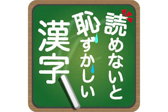 読め ない と 恥ずかしい 漢字