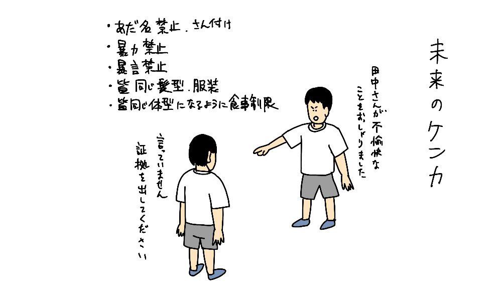 あだ名呼び禁止…未来の子どものケンカを描いたイラストが話題 - 「実際 ...