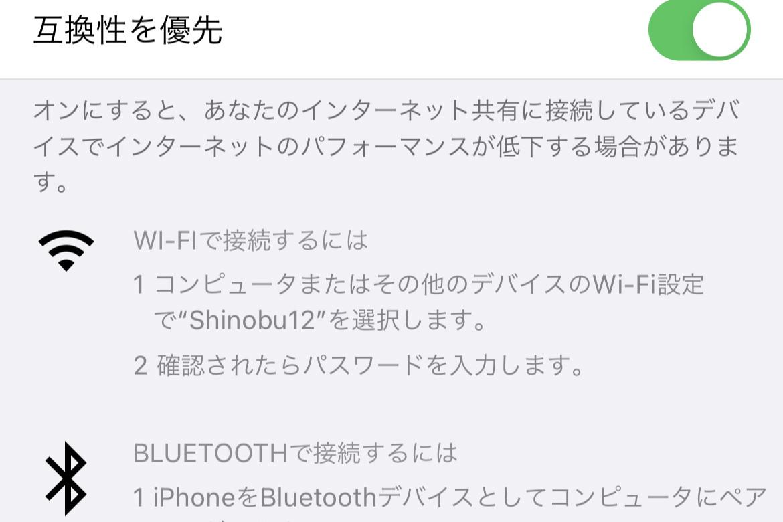 iPhone 12のテザリング設定画面にある「互換性を優先」の意味は ...