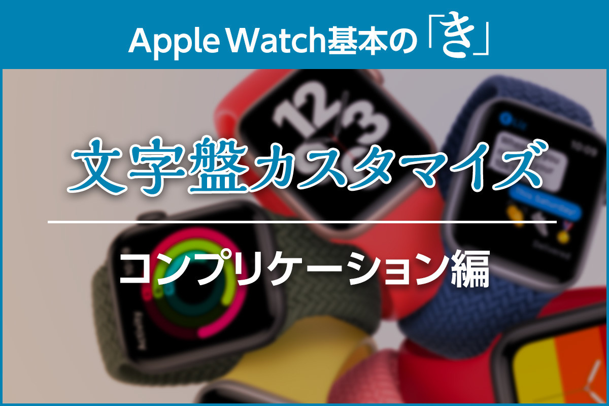 コンプ アップル リケーション ウォッチ