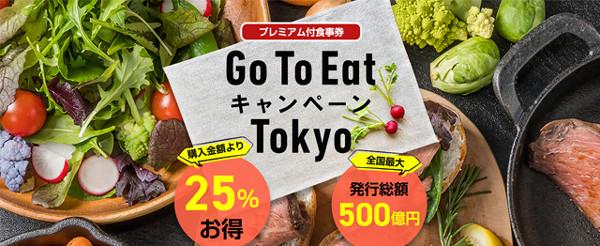 東京 キャンペーン ゴー ツー