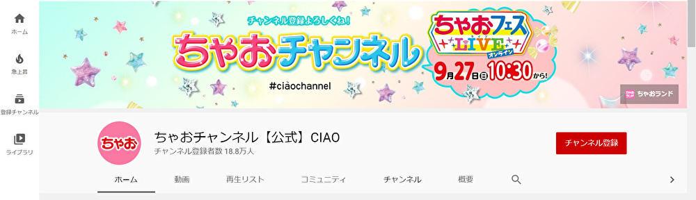 ちゃお チャンネル 最新