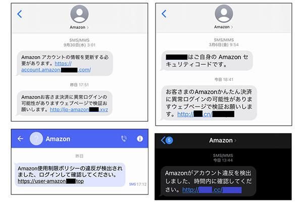 Amazon 不正 利用 メール