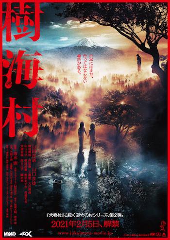 映画『樹海村』ポスターをよく見ると…? 『犬鳴村』に続くニュー ...