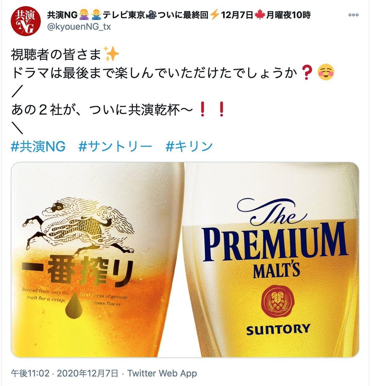 共演NG』最終回、サントリー&キリンが乾杯! 「打ち切り?」疑問も ...