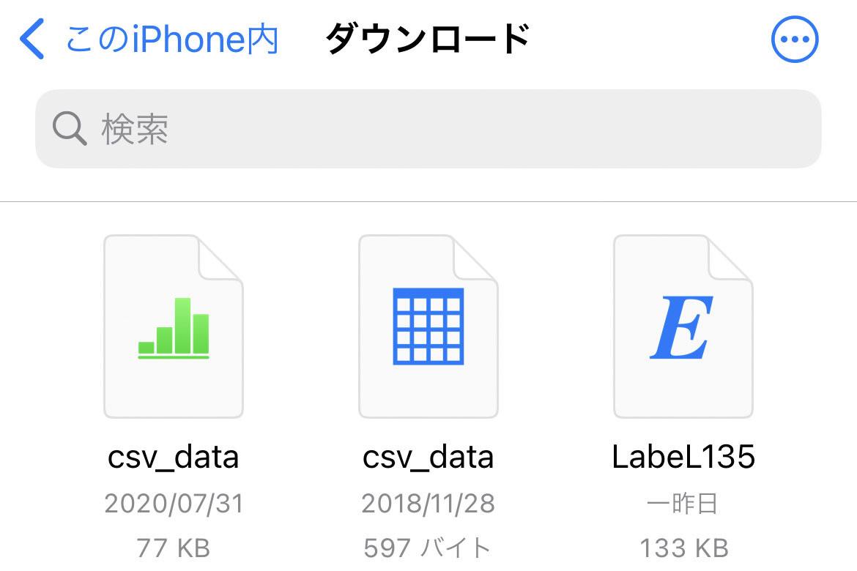 Iphone ファイル ダウンロード