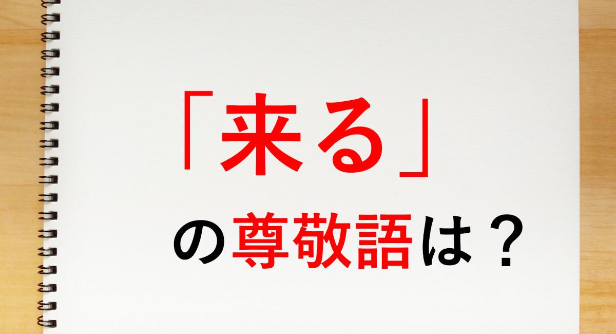 尊敬 語 行く 行く・向かうの敬語とその使い方例文5選 謙譲語/尊敬語/丁寧語