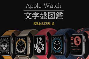 Apple Watch文字盤図鑑その33 - GMT