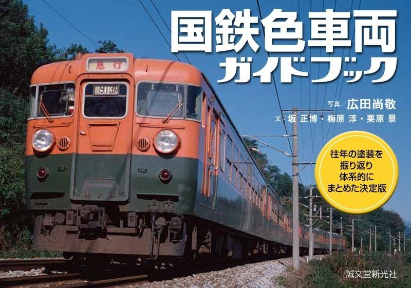 国鉄色車両ガイドブック』発売、塗装色を切り口に国鉄車両を紹介 ...