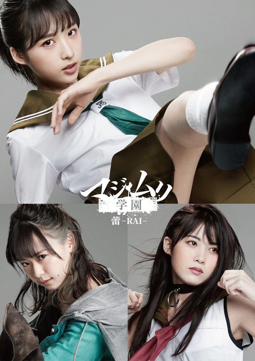 AKB48・小栗有以、『マジムリ学園 蕾-RAI-』で主演 舞台とライブの2部 ...