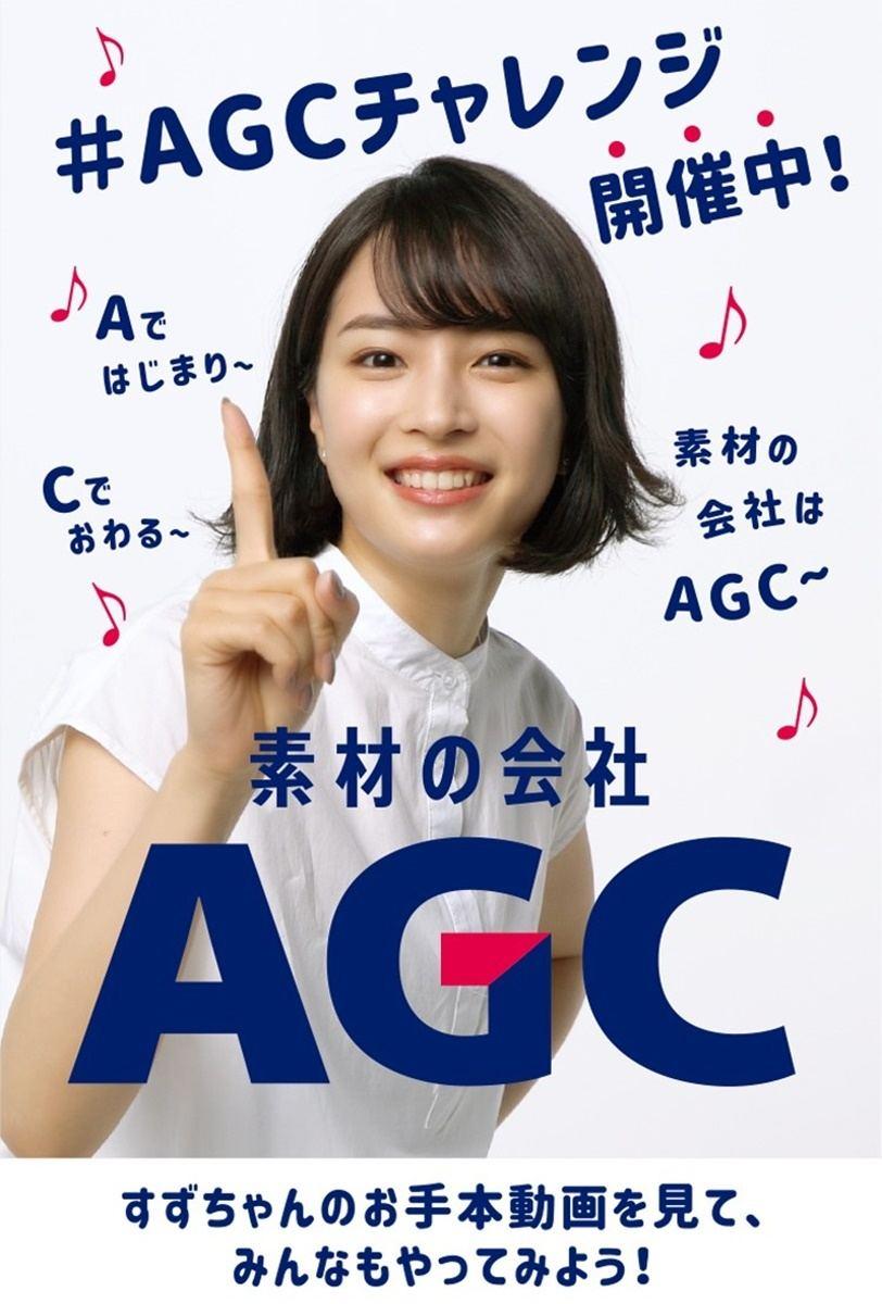 広瀬 すず agc 広瀬すず「AGC」のCMがなぜか印象に残るワケ メディア業界