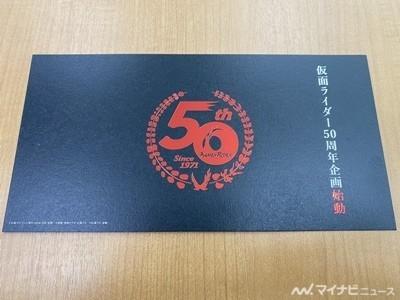 周年 仮面 ライダー 50