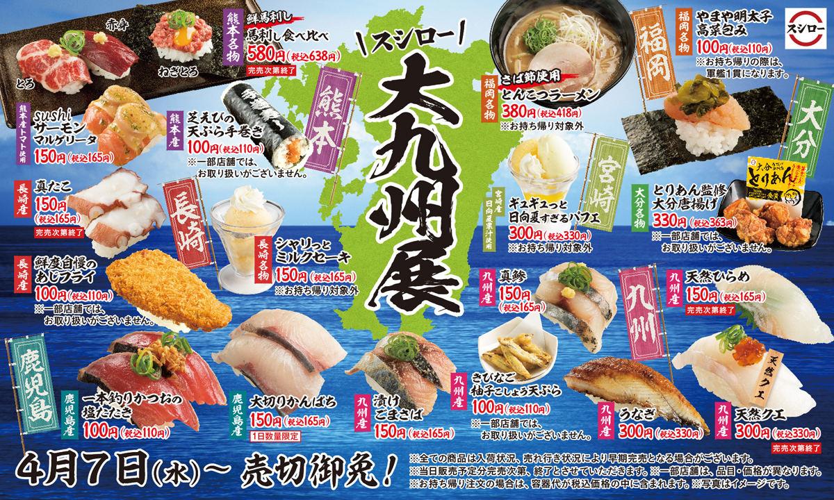 西日本 メニュー 寿司 くら 持ち帰り 無添くら寿司 西舞子店
