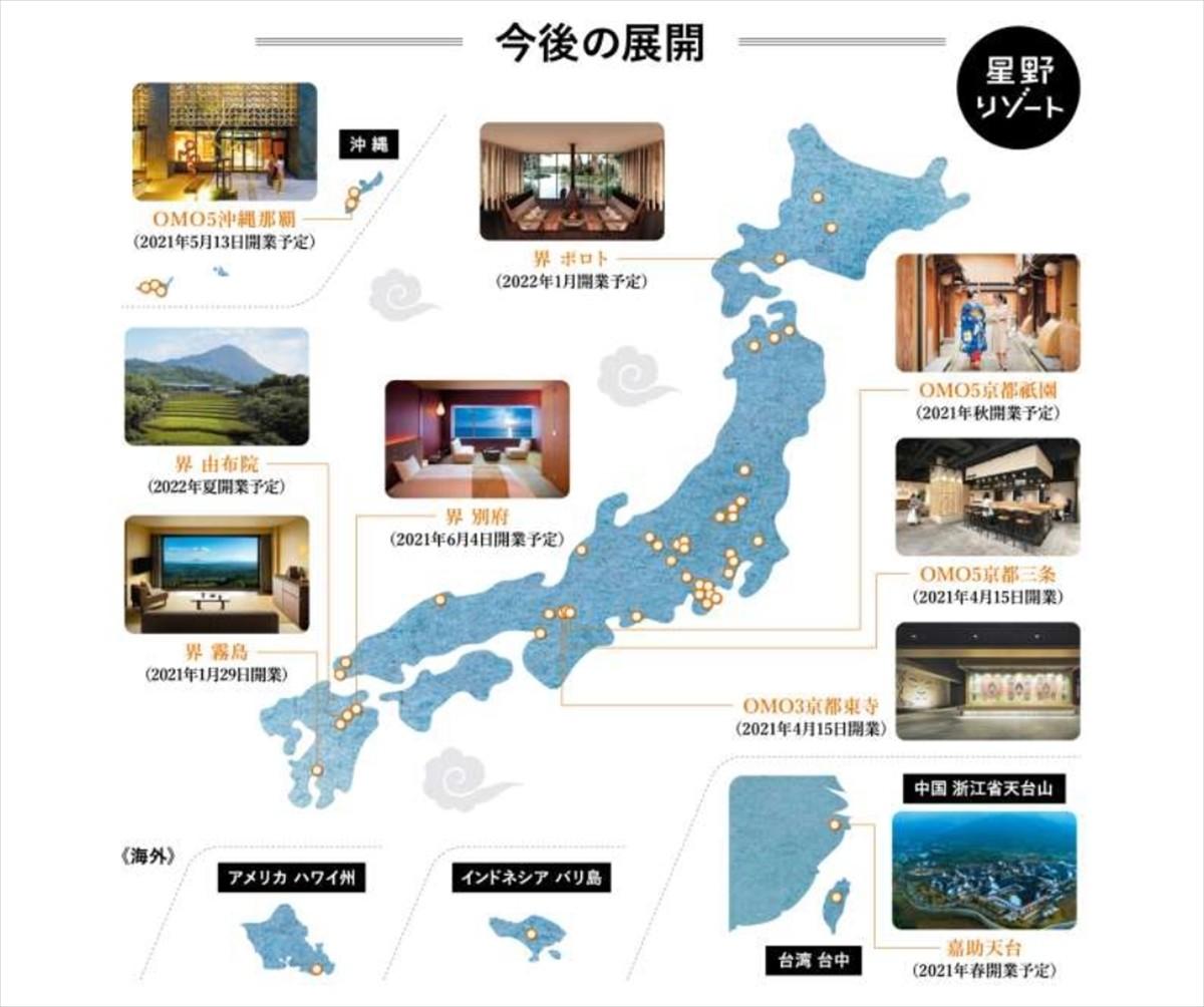 星野リゾート、京都・九州・中国など国内外で9施設を開業