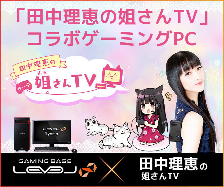 「田中理恵の姐さんTV」コラボゲーミングPC