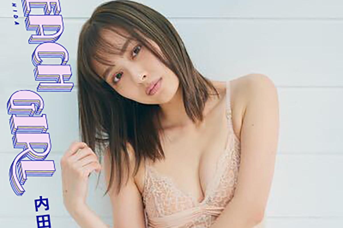 内田理央、ベージュの下着姿を披露 5年ぶり写真集の限定カバー初公開   マイナビニュース