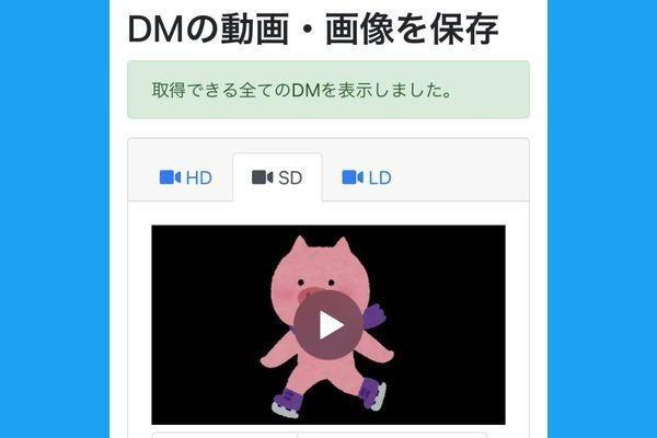 動画 dm ツイッター 保存 スマホ・PCでTwitterのDMの動画を保存する方法を解説!