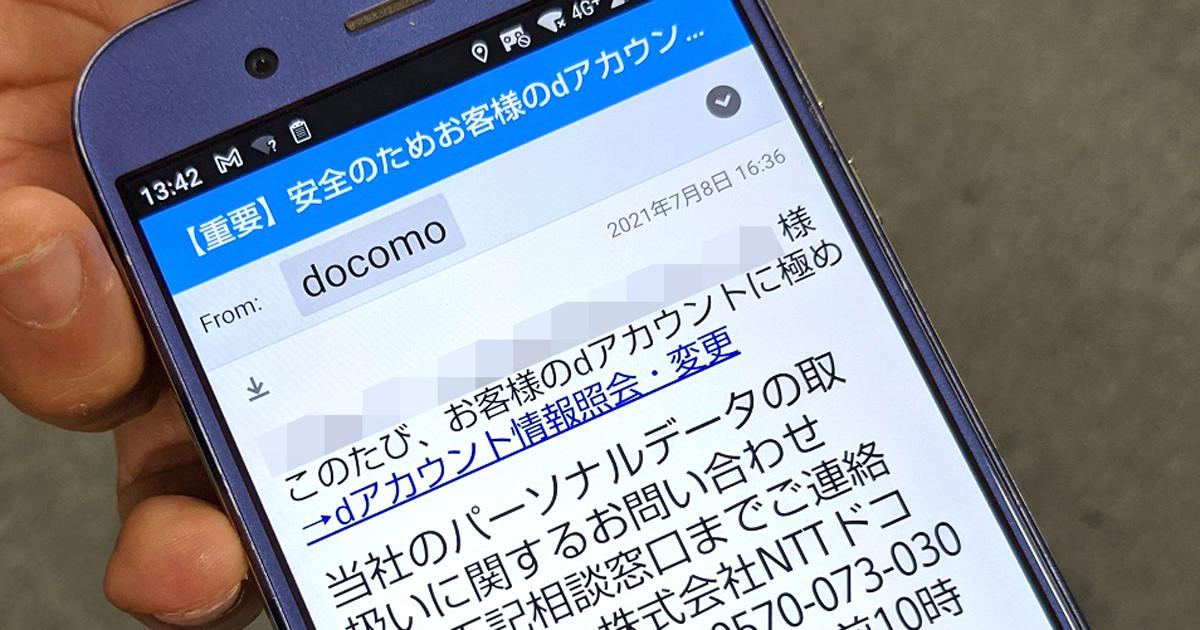 「dアカウントの利用停止」をうたうフィッシングメールに注意