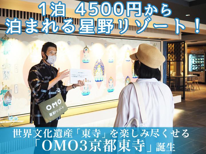 1泊4500円から泊まれる星野リゾート! 世界文化遺産「東寺」を楽しみ尽くせる「OMO3京都東寺」誕生