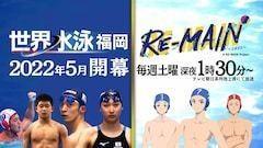 水球アニメ「RE-MAIN」×「世界水泳 福岡2022」、上村祐翔がナレーションのPR映像