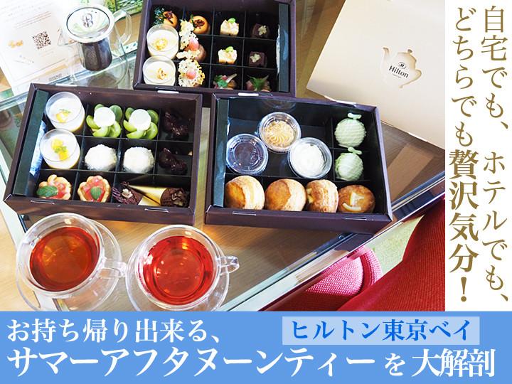 自宅でも、ホテルでも、どっちも贅沢気分!お持ち帰り出来る「ヒルトン東京ベイ」のサマー・アフタヌーンティー