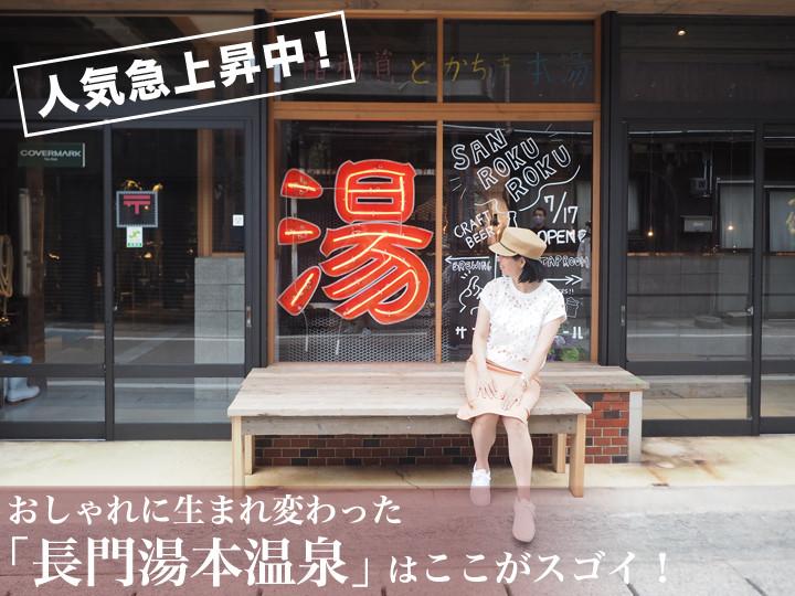 人気急上昇中! おしゃれに生まれ変わった「長門湯本温泉」はここがスゴイ!