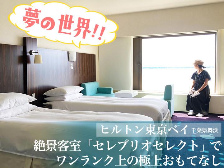 コロナ渦でも夢の世界へ! ヒルトン東京ベイの絶景客室「セレブリオ セレクト」でワンランク上のおもてなし
