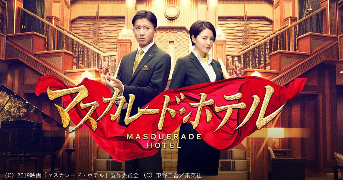 木村拓哉『マスカレード・ホテル』、dTV9月視聴数が8.1倍に増加