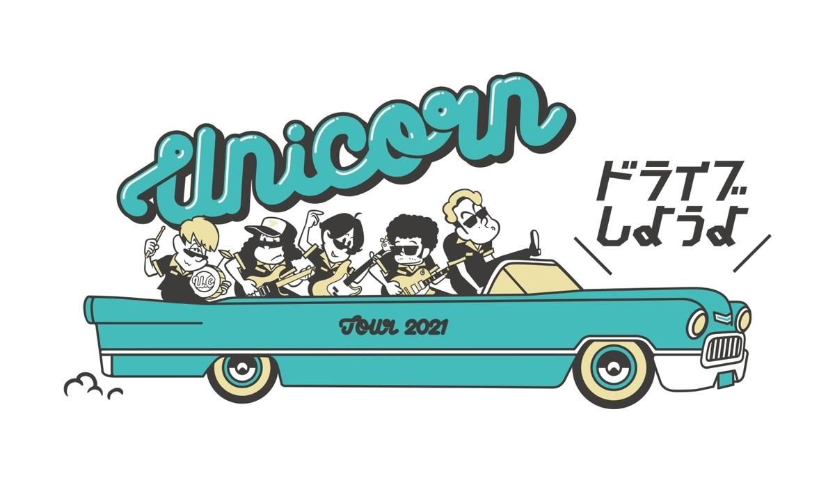 ユニコーンツアー2021「ドライブしようよ」ファイナルが生中継