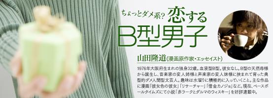 ちょっとダメ系? 恋するB型男子 (4) B型男子、お茶碗を洗わない!?