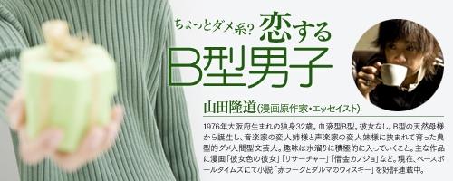ちょっとダメ系? 恋するB型男子 (51) 40代コピーライター。モテ男の真実