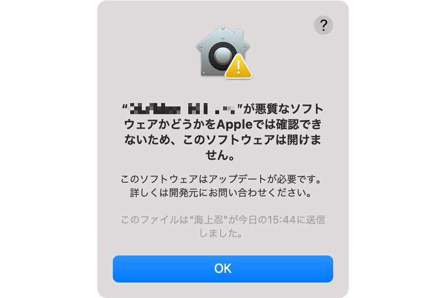 ませ は 悪質 確認 な どうか ソフトウェア できない 開け か では ソフトウェア ん ため apple この を