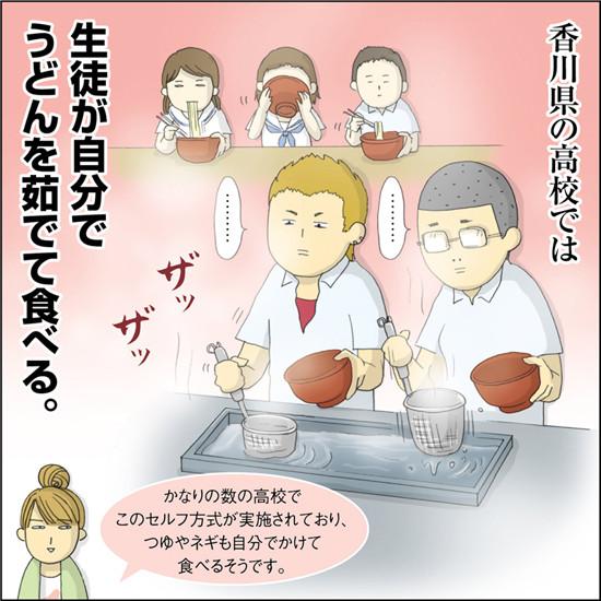 1コマ漫画 日本列島あるあるツア...