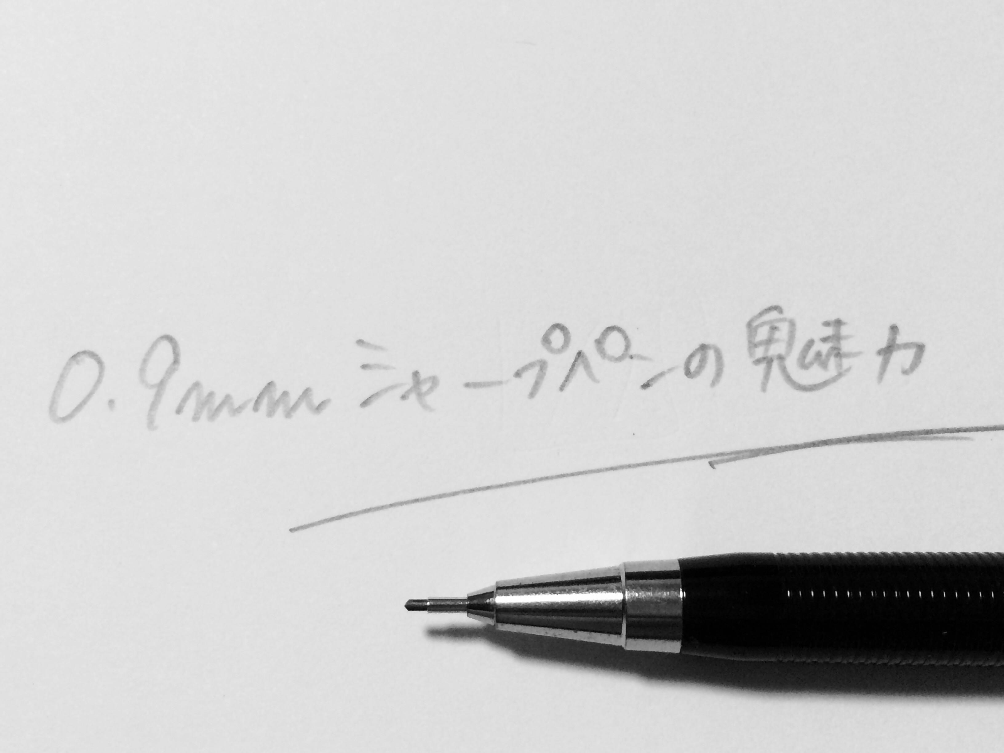 文房具で仕事力UP!(6) 0.9mmシャ...