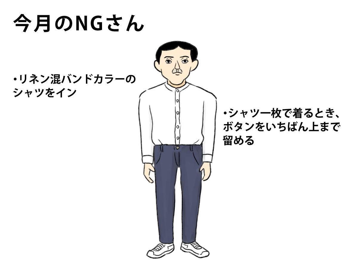 40男の「NG」な休日服(20) おじさん臭くないバンドカラーシャツ ...
