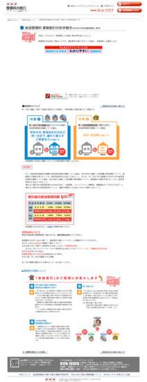 地デジの足音 (71) アナログ停波後2回目 - NHKの受信料を節約する ...