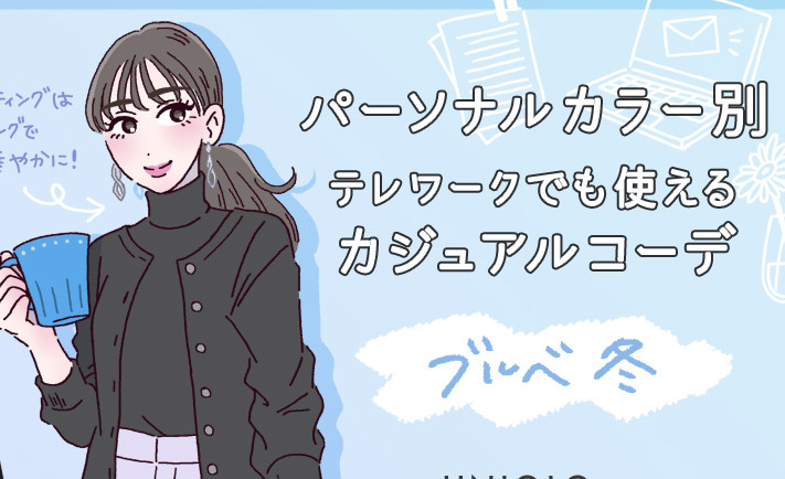 Photo of Petit plastic coordination for working girls 1st Casual coordination that can be used for telework[ブルべ冬]