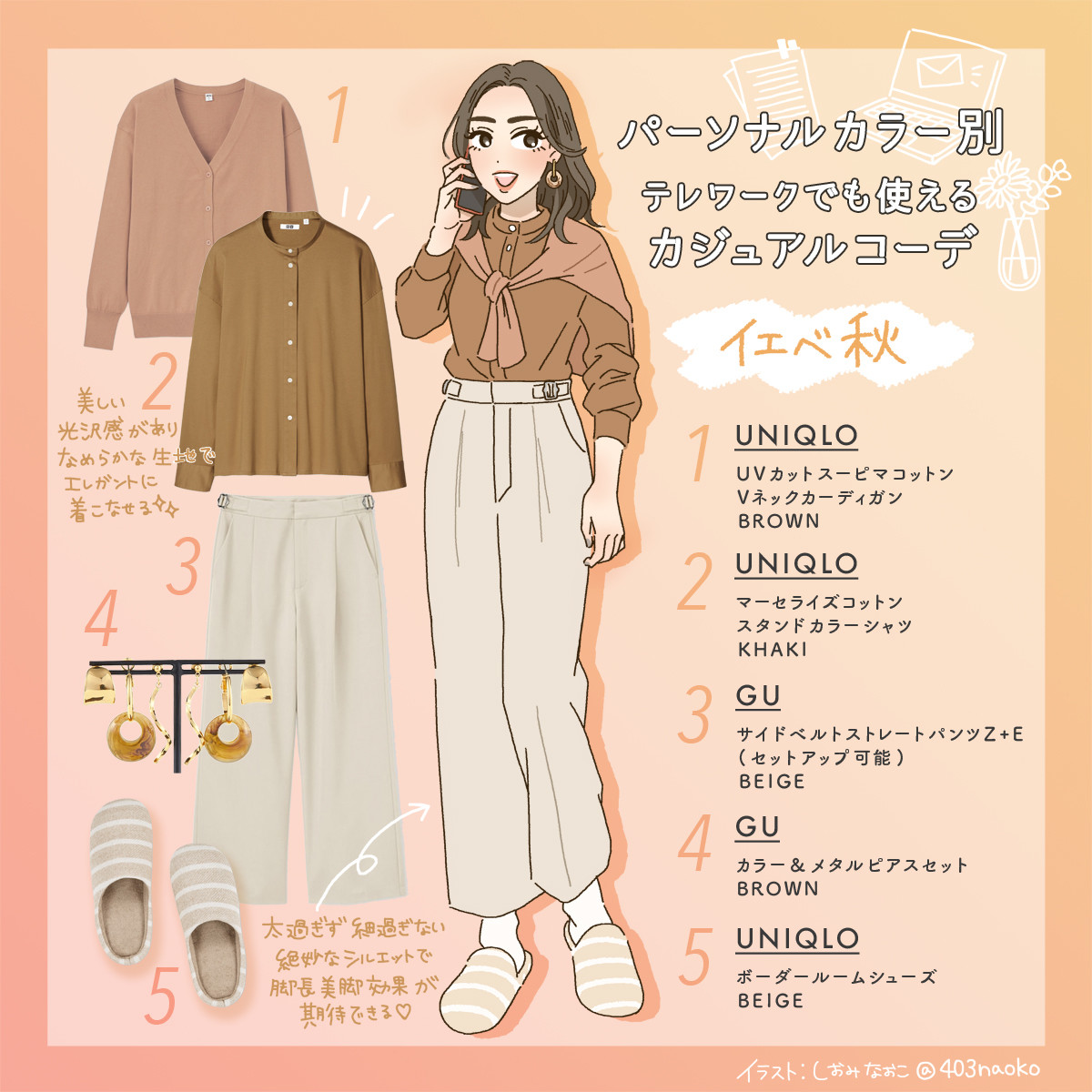 Photo of Working Girls' Petit Placode 4th GU & UNIQLO[イエベ秋]A casual outfit that can be used for teleworking