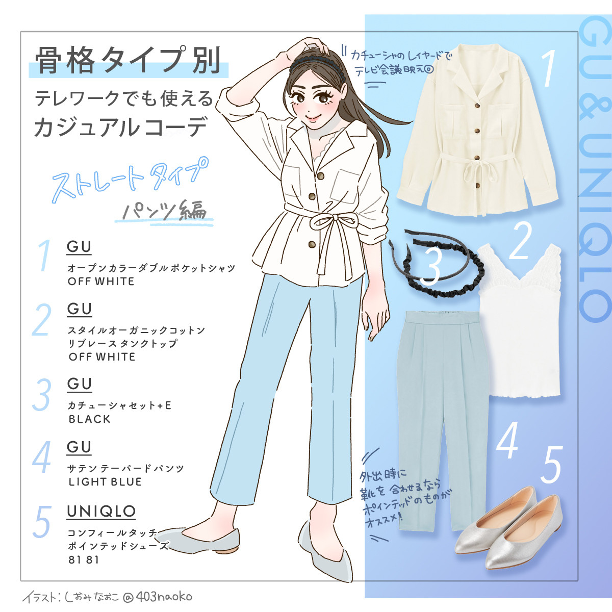 Photo of At the 5th GU & UNIQLO, Petit Placode for Working Girls[骨格ストレート]A casual outfit that can be used for teleworking