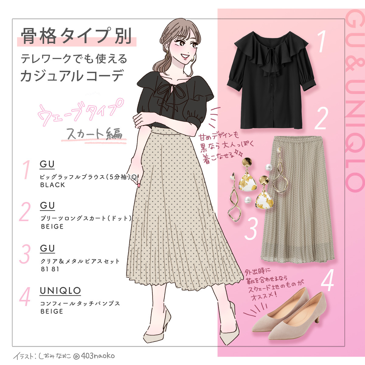 Photo of At the 9th GU & UNIQLO[骨格ウェーブ]A skirt outfit that can be used for teleworking