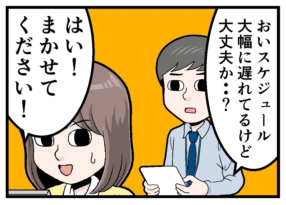 Photo of The story that managers want to cry 10th [本怖] From immature subordinates …