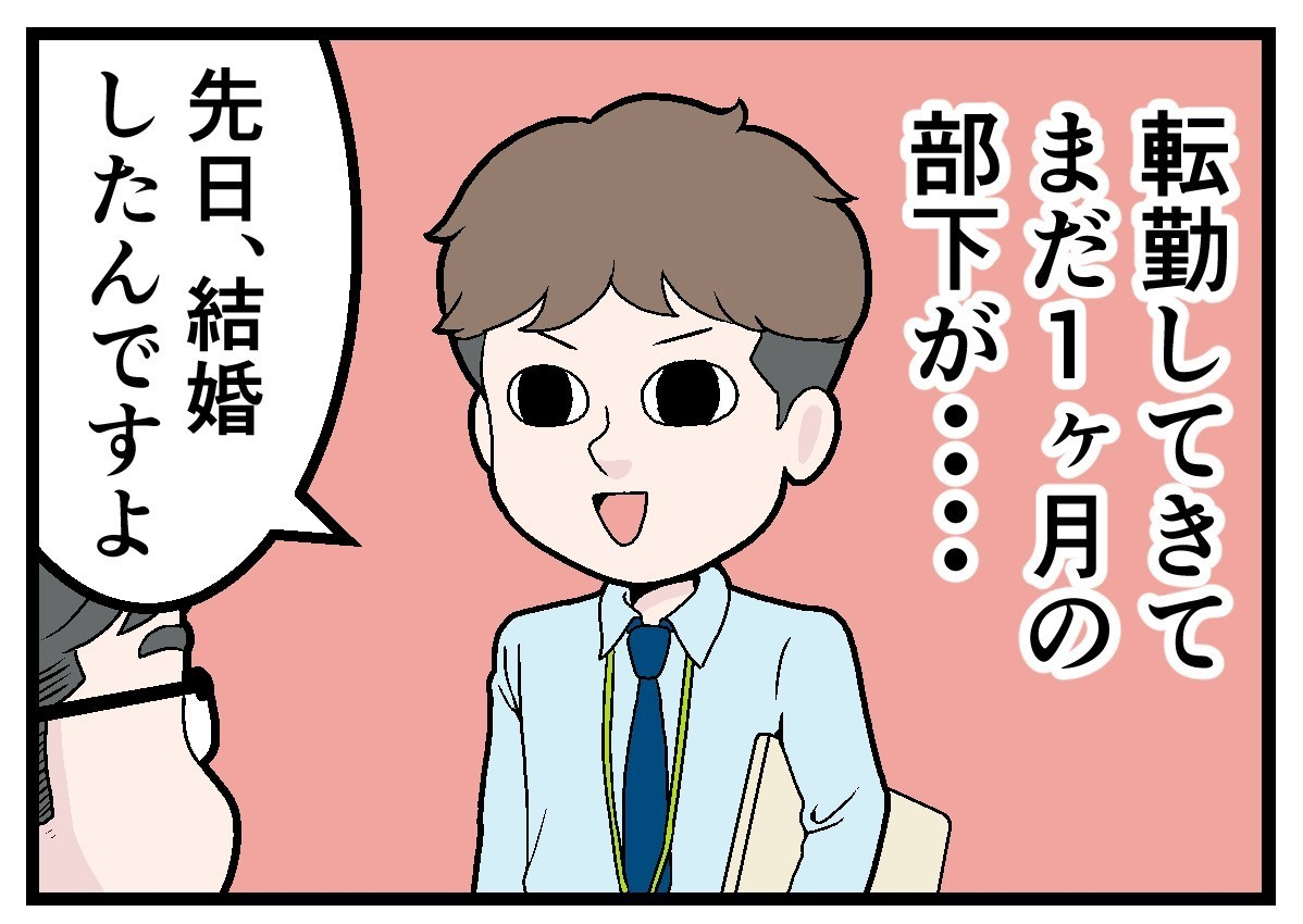 Photo of The story that managers want to cry 7th [本怖] At the wedding of his subordinates …