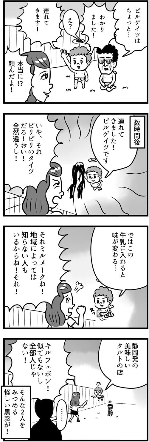 仮免キュモンクレール 2015 ベストーピッド 吾助 (7) 女と吾助のビルゲイツ大喜利
