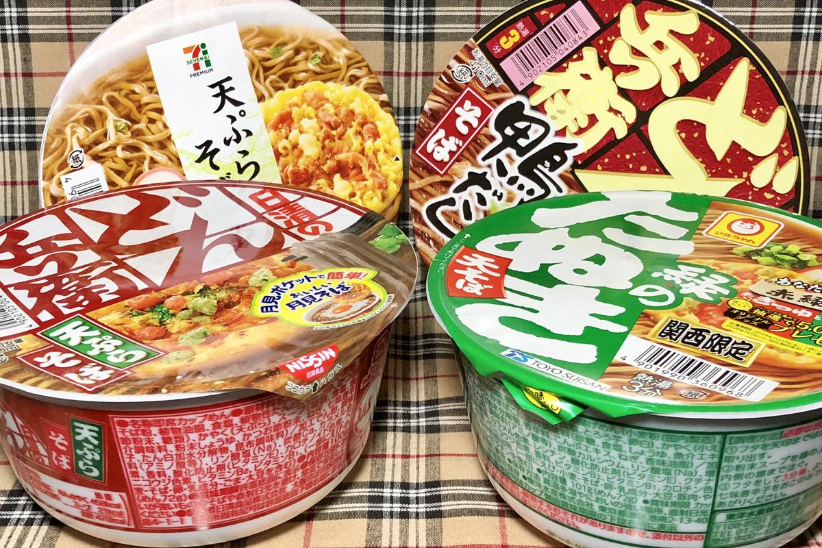 日本を明るくするカップ麺のアレンジレシピ(1) 年越しそばは