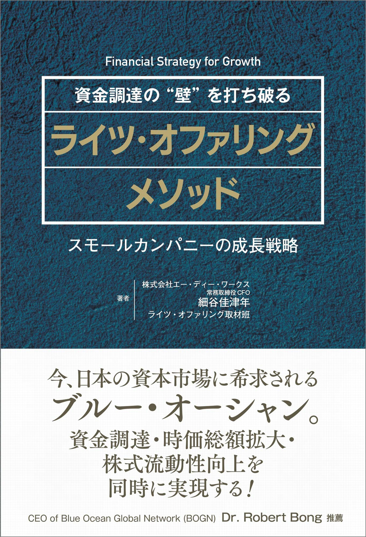 Photo of Introduction to debt financing taught by an active CFO of a venture from the University of Tokyo 31st edition 2019 Recommended references for treasurers